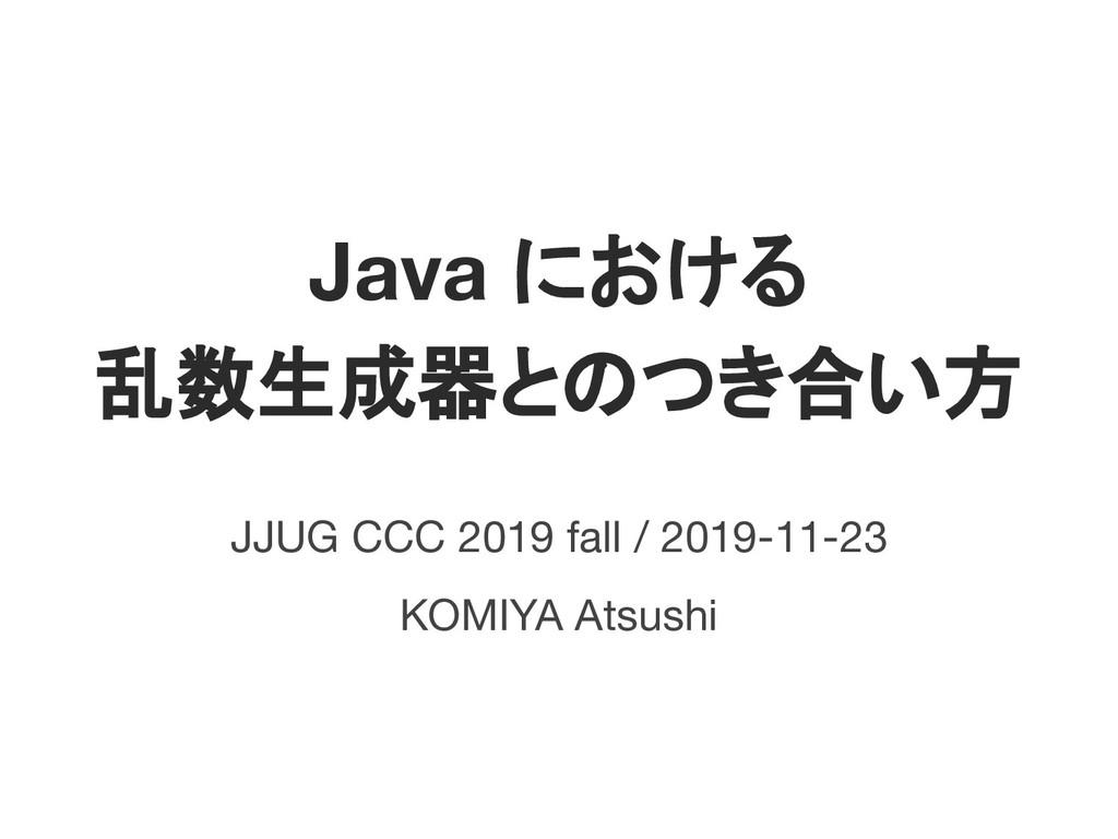 Java における 乱数生成器とのつき合い方 JJUG CCC 2019 fall / 201...