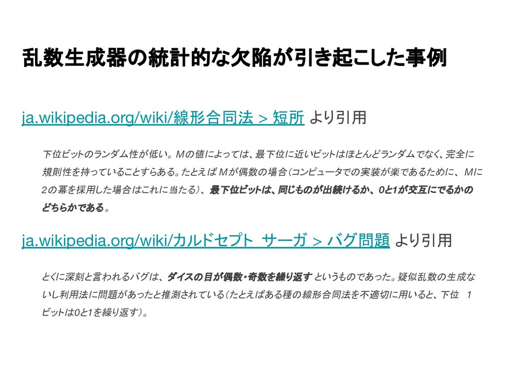 乱数生成器の統計的な欠陥が引き起こした事例 ja.wikipedia.org/wiki/線形合...