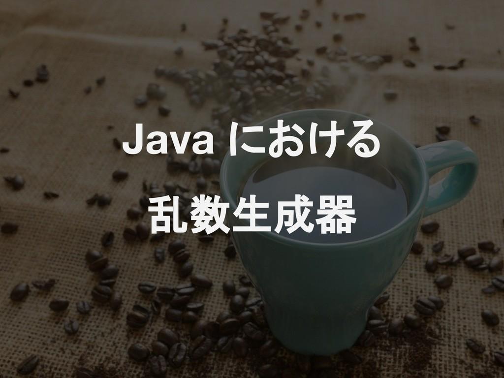 Java における 乱数生成器