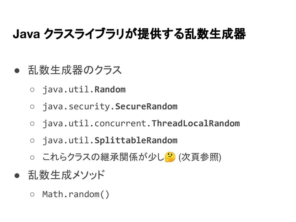 Java クラスライブラリが提供する乱数生成器 ● 乱数生成器のクラス ○ java.util...