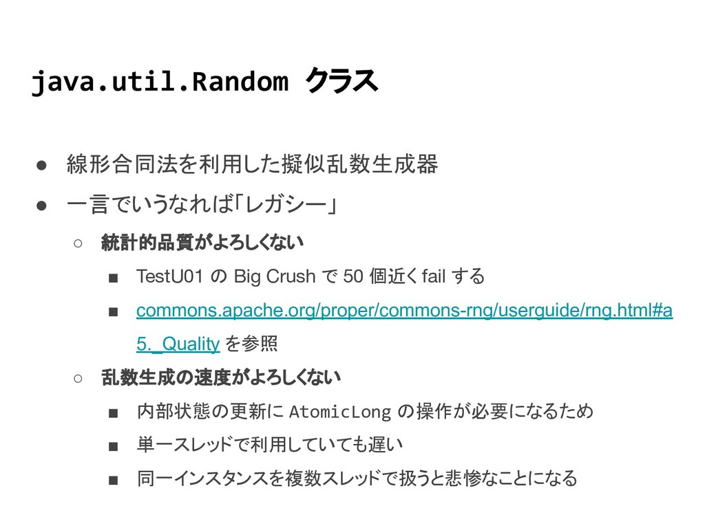 java.util.Random クラス ● 線形合同法を利用した擬似乱数生成器 ● 一言でい...