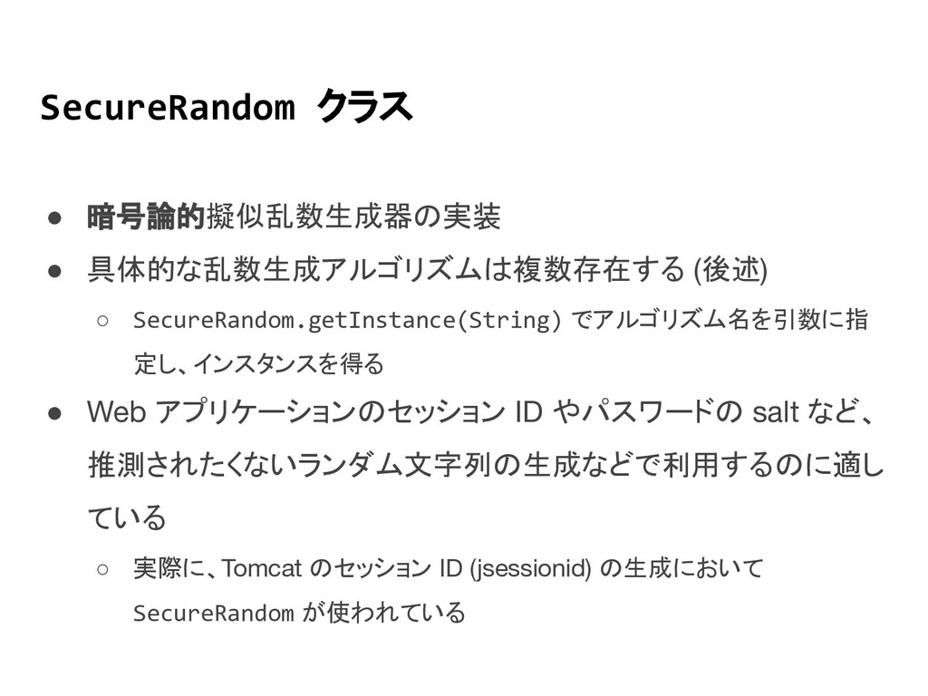 SecureRandom クラス ● 暗号論的擬似乱数生成器の実装 ● 具体的な乱数生成アルゴ...
