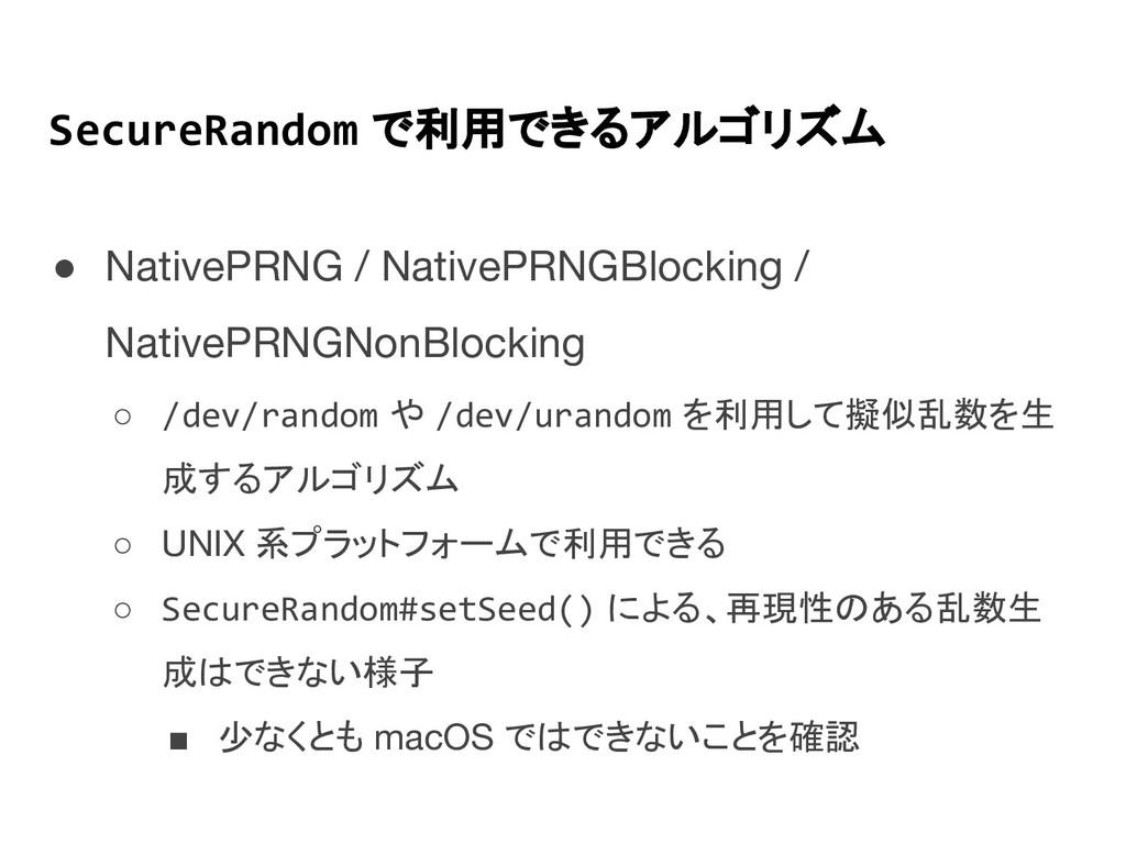 SecureRandom で利用できるアルゴリズム ● NativePRNG / Native...