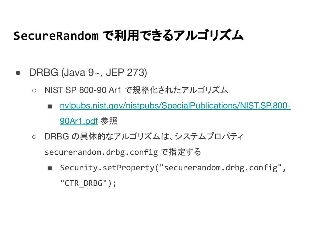 SecureRandom で利用できるアルゴリズム ● DRBG (Java 9~, JEP ...