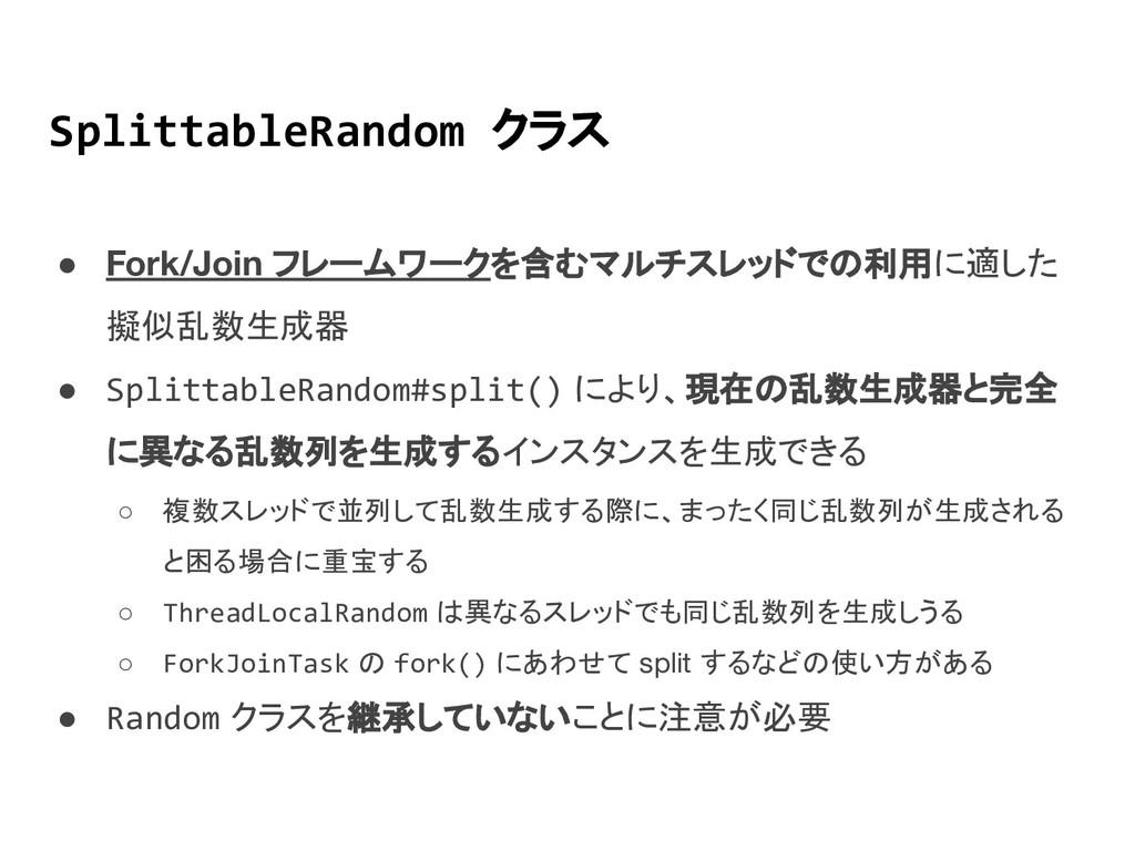 SplittableRandom クラス ● Fork/Join フレームワークを含むマルチス...
