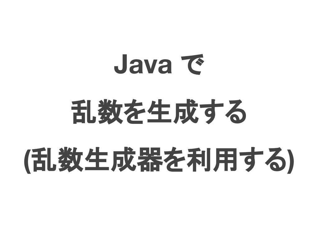 Java で 乱数を生成する (乱数生成器を利用する)
