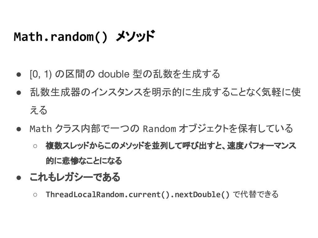 Math.random() メソッド ● [0, 1) の区間の double 型の乱数を生成...