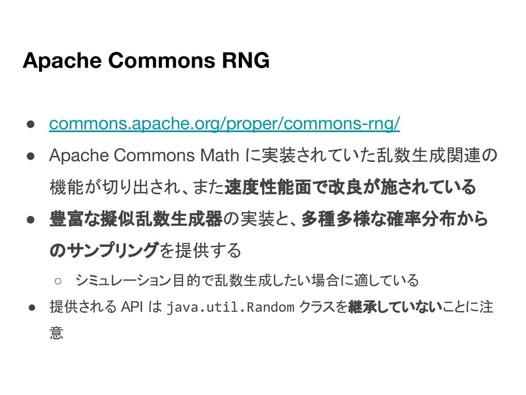 Apache Commons RNG ● commons.apache.org/proper/...