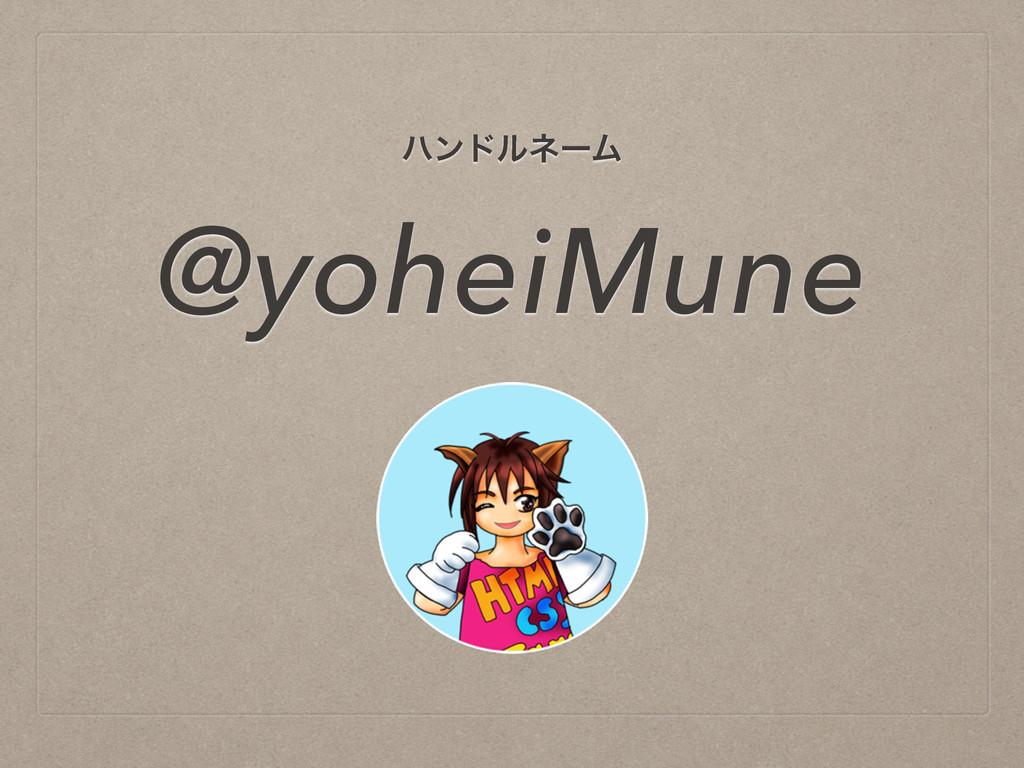 ϋϯυϧωʔϜ @yoheiMune