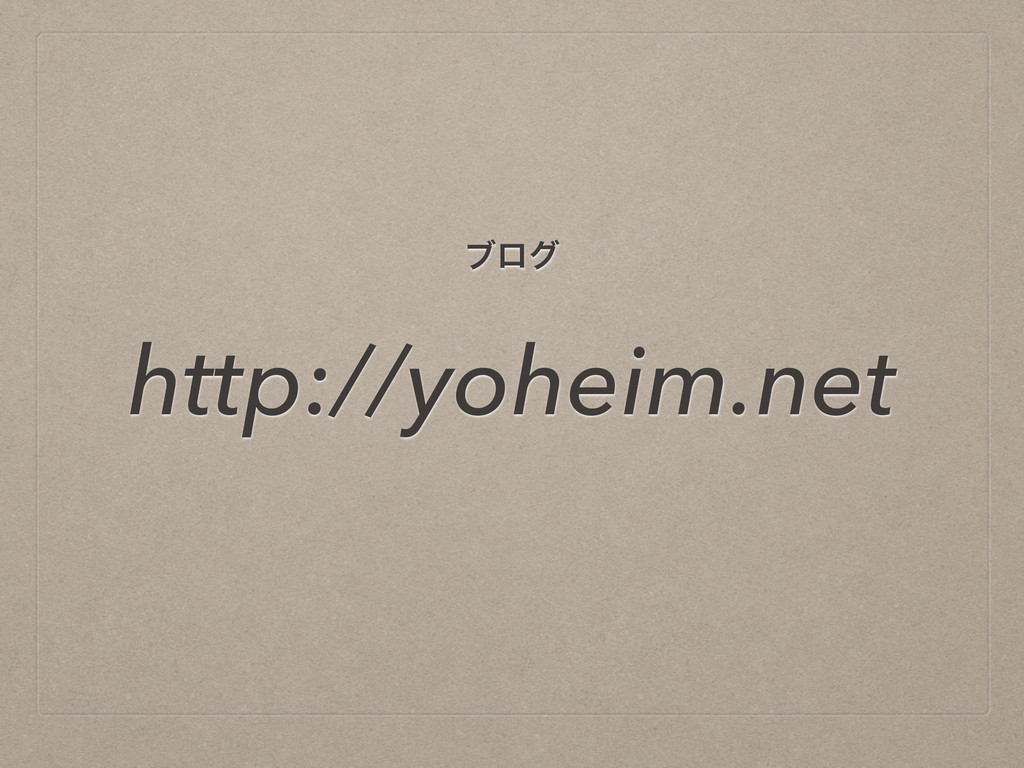 ϒϩά http://yoheim.net