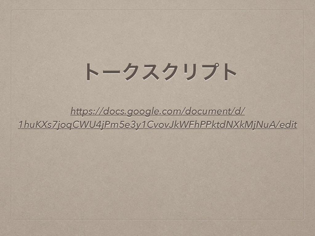https://docs.google.com/document/d/ 1huKXs7joqC...