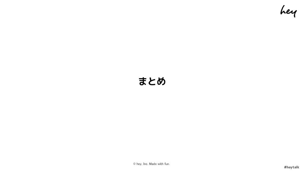 © hey, Inc. Made with fun.  #heytalk まとめ