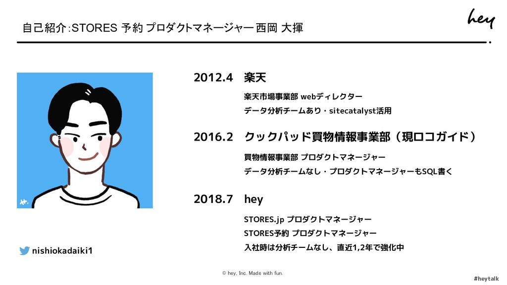 © hey, Inc. Made with fun.  #heytalk 自己紹介:STOR...