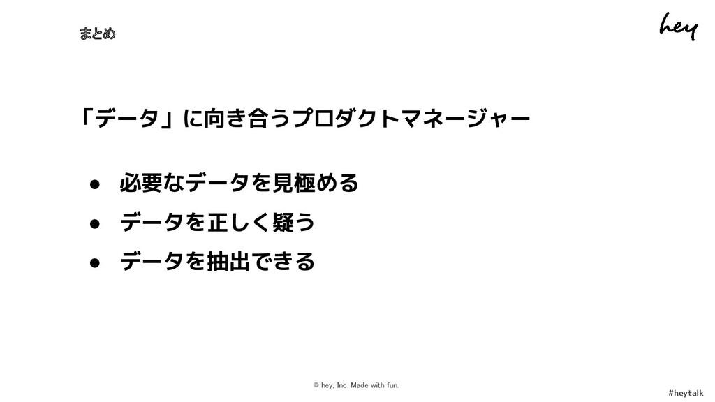 © hey, Inc. Made with fun.  #heytalk まとめ ● 必要な...