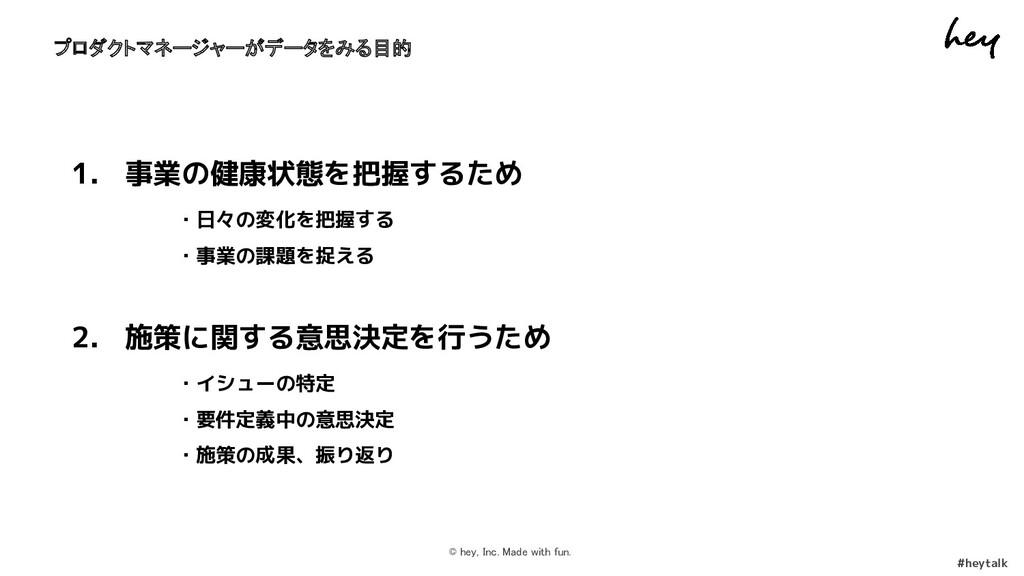 © hey, Inc. Made with fun.  #heytalk 1. 事業の健康状...