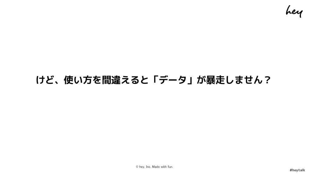 © hey, Inc. Made with fun.  #heytalk けど、使い方を間違...