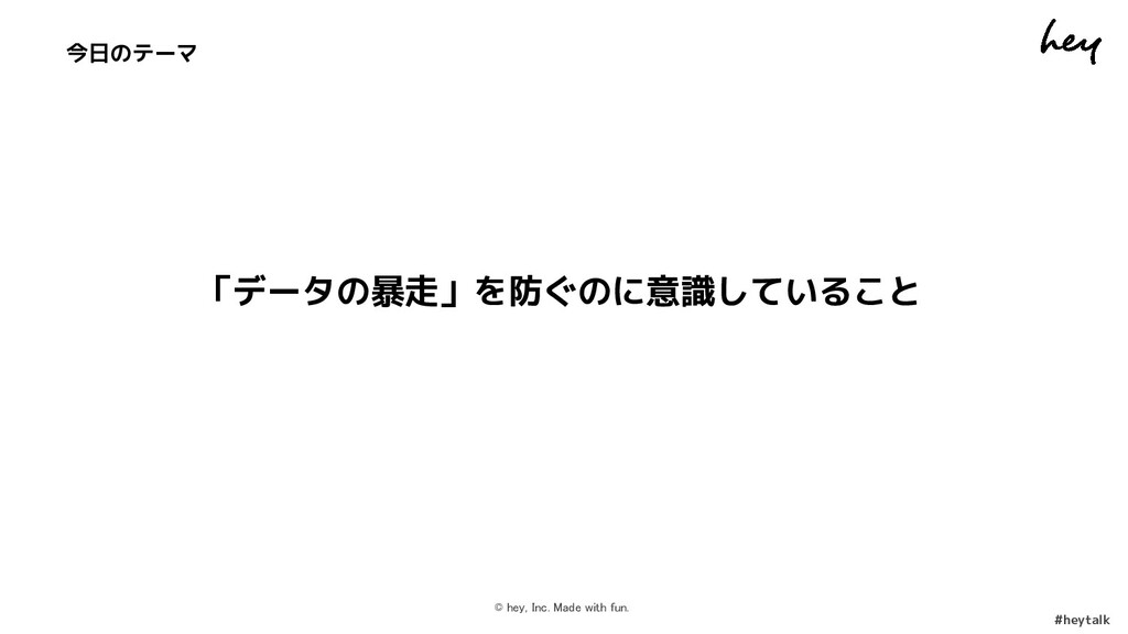 © hey, Inc. Made with fun.  #heytalk 「データの暴走」を...