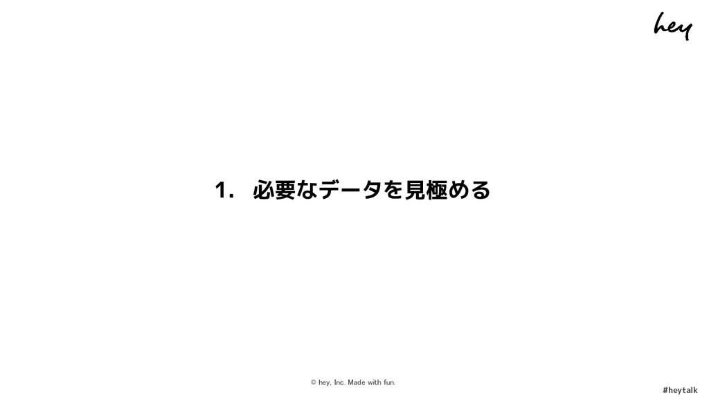 © hey, Inc. Made with fun.  #heytalk 1. 必要なデータ...