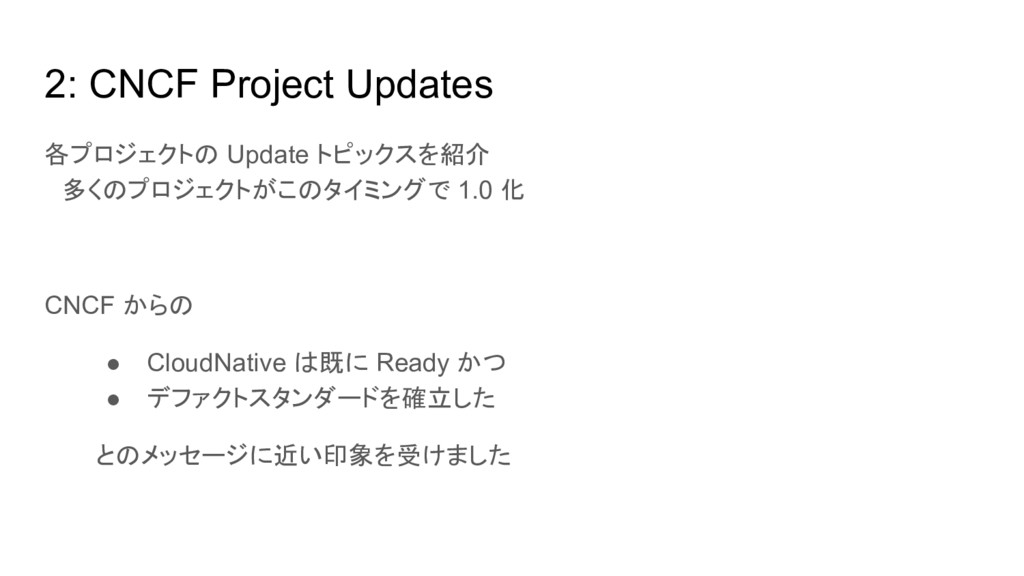 2: CNCF Project Updates 各プロジェクトの Update トピックスを紹...