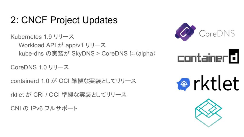 2: CNCF Project Updates Kubernetes 1.9 リリース   W...