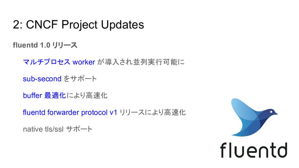 2: CNCF Project Updates fluentd 1.0 リリース   マルチプ...
