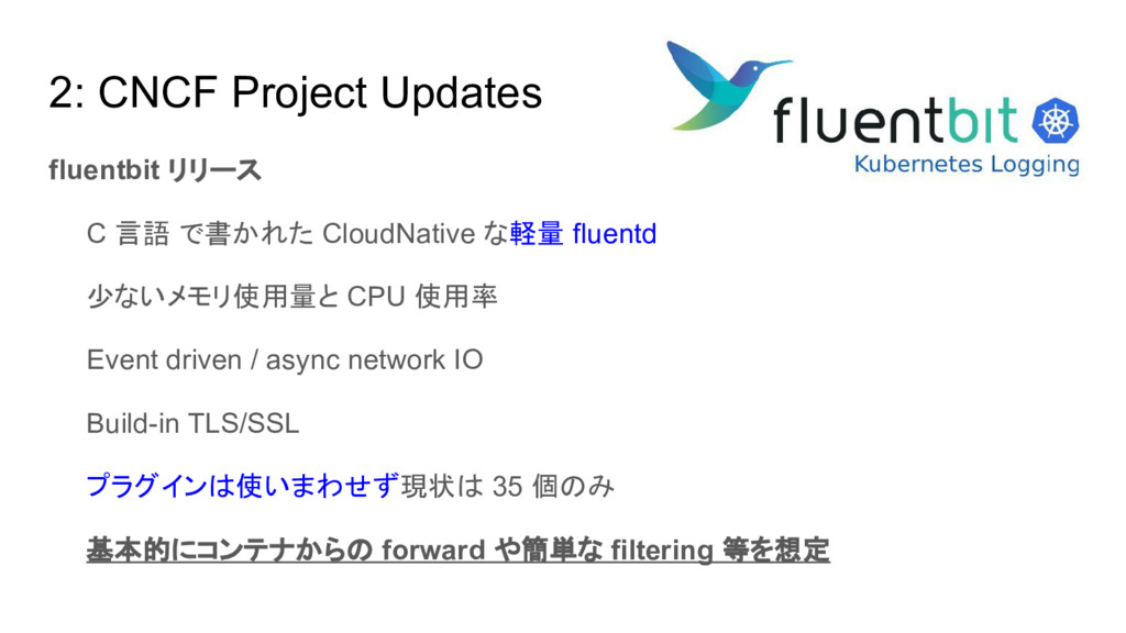 2: CNCF Project Updates fluentbit リリース   C 言語 で...
