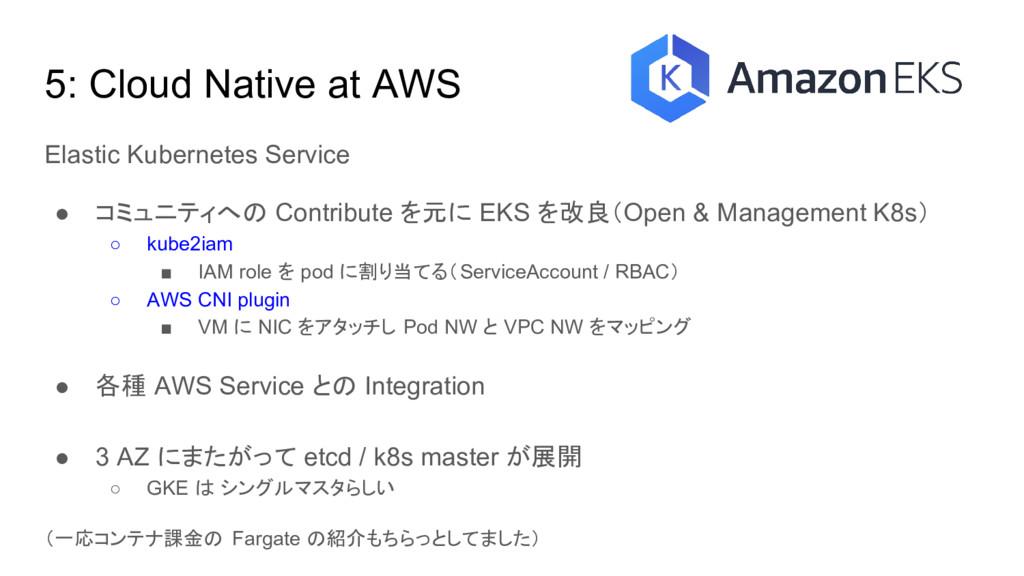 5: Cloud Native at AWS Elastic Kubernetes Servi...