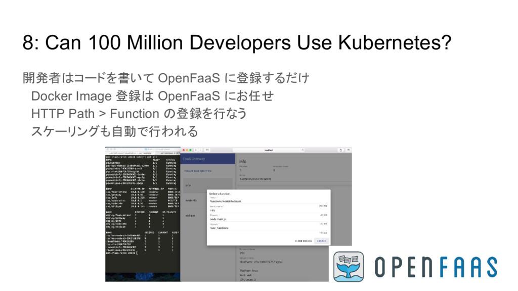 8: Can 100 Million Developers Use Kubernetes? 開...