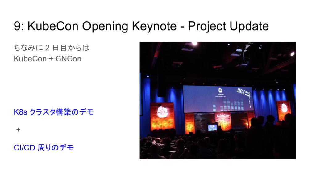 9: KubeCon Opening Keynote - Project Update ちなみ...