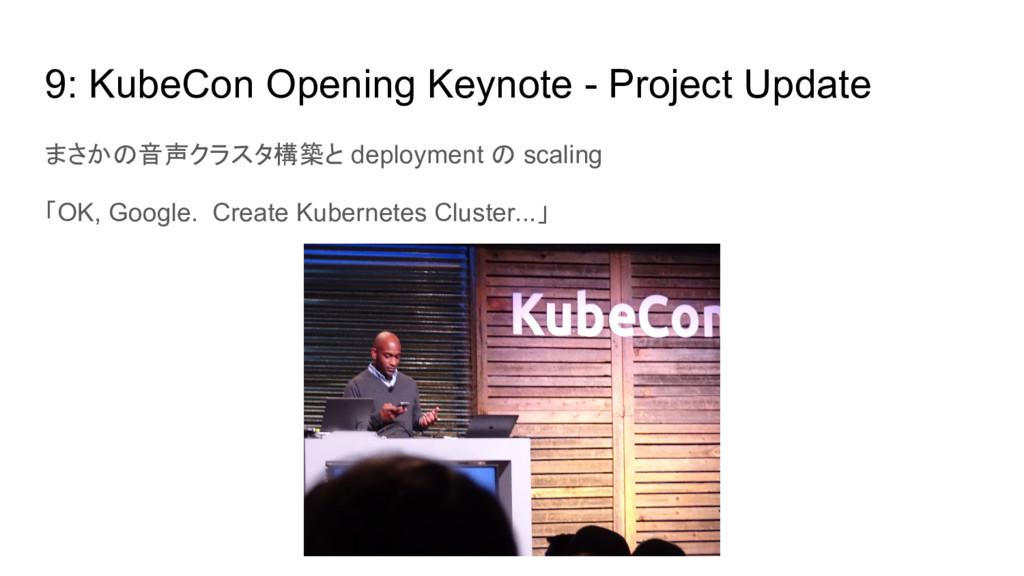 9: KubeCon Opening Keynote - Project Update まさか...