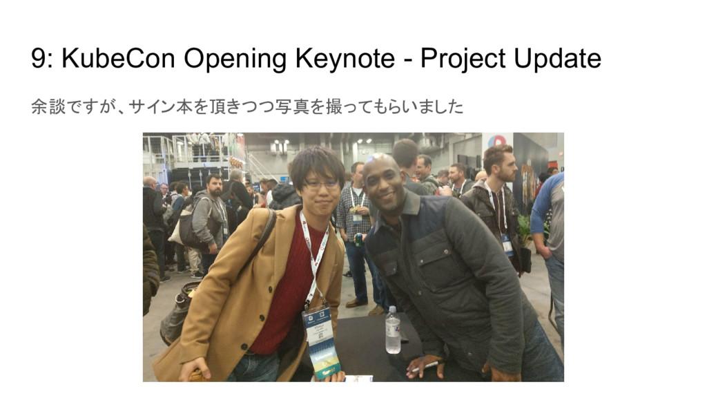 9: KubeCon Opening Keynote - Project Update 余談で...