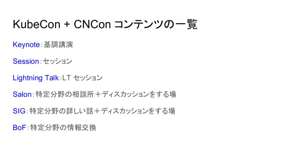 KubeCon + CNCon コンテンツの一覧 Keynote:基調講演 Session:セ...