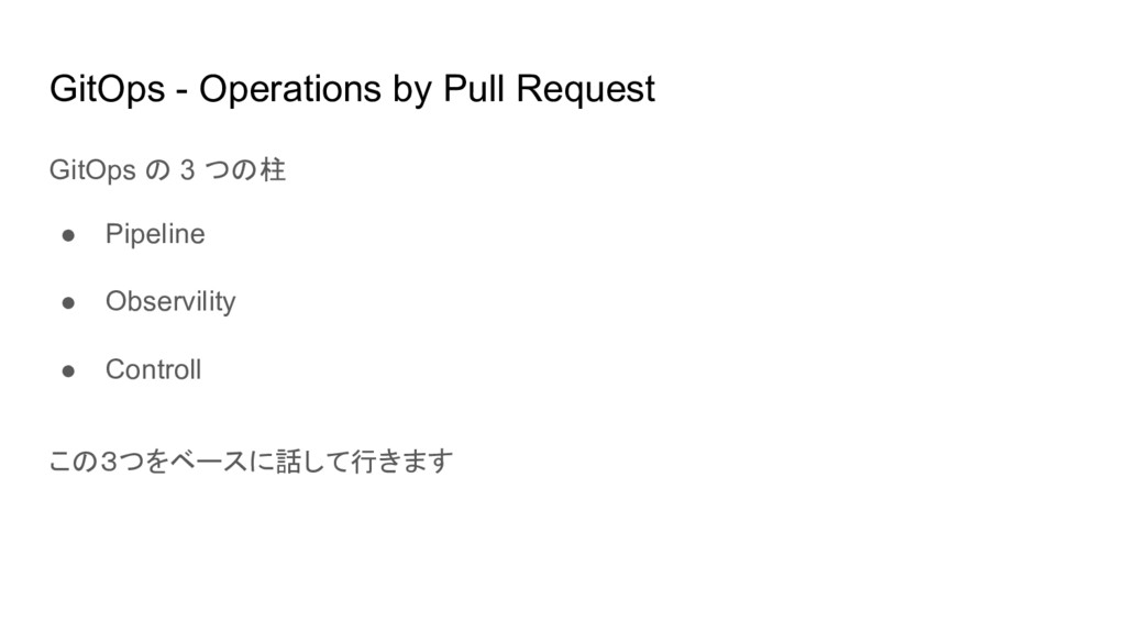 GitOps - Operations by Pull Request GitOps の 3 ...