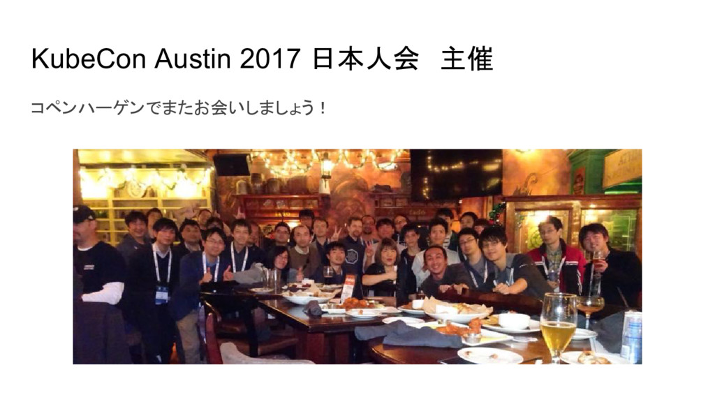 KubeCon Austin 2017 日本人会 主催 コペンハーゲンでまたお会いしましょう!