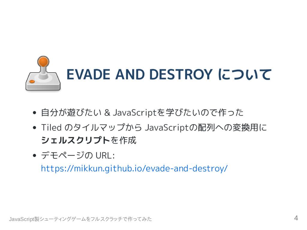 EVADE AND DESTROY について 自分が遊びたい & JavaScriptを学びた...