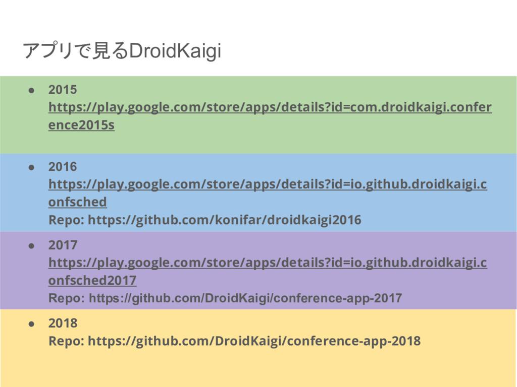 アプリで見るDroidKaigi ● 2015 https://play.google.com...