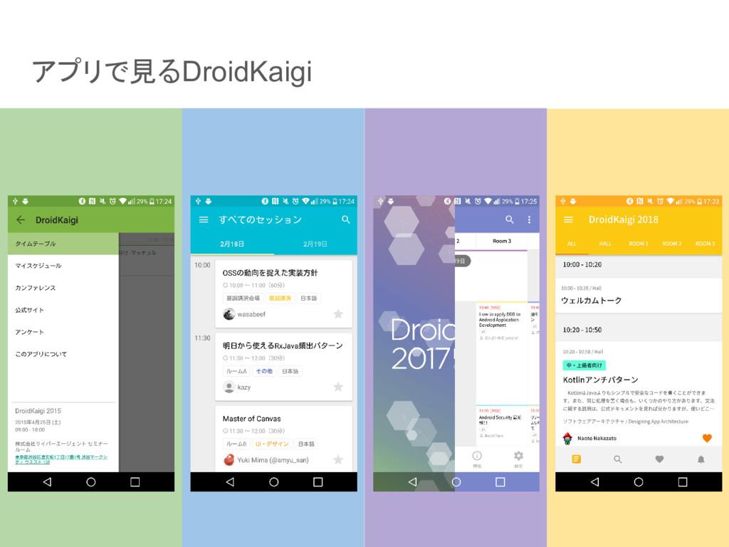 アプリで見るDroidKaigi