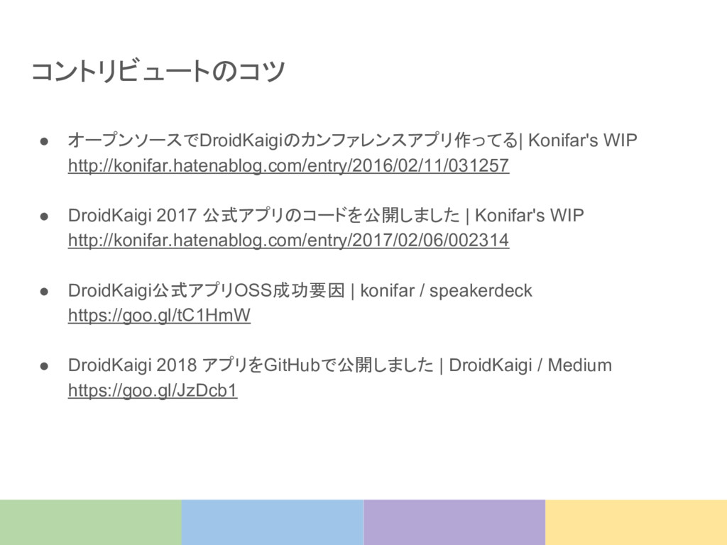 コントリビュートのコツ ● オープンソースでDroidKaigiのカンファレンスアプリ作ってる...