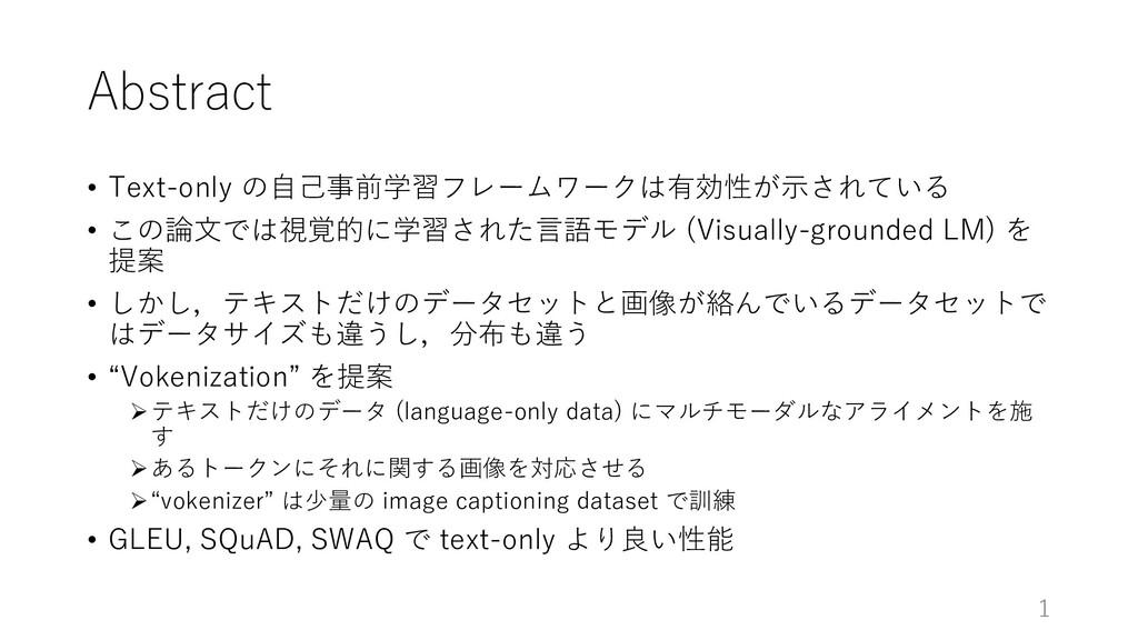 Abstract • Text-only の⾃⼰事前学習フレームワークは有効性が⽰されている ...