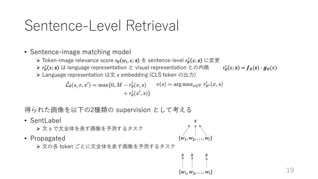 Sentence-Level Retrieval • Sentence-image match...