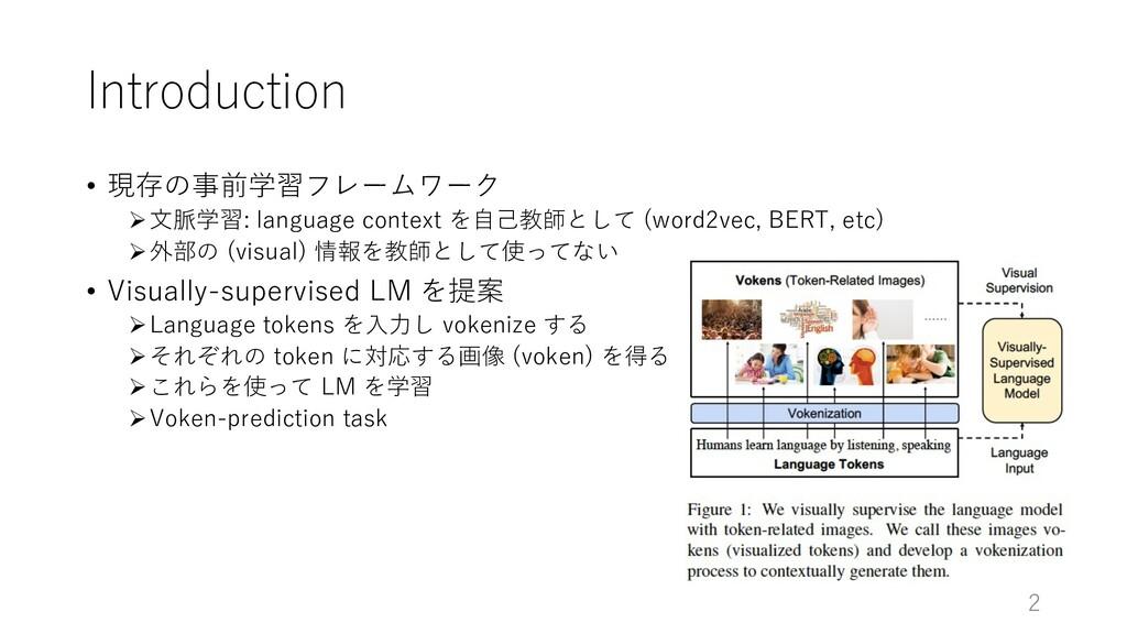 Introduction • 現存の事前学習フレームワーク Ø⽂脈学習: language c...