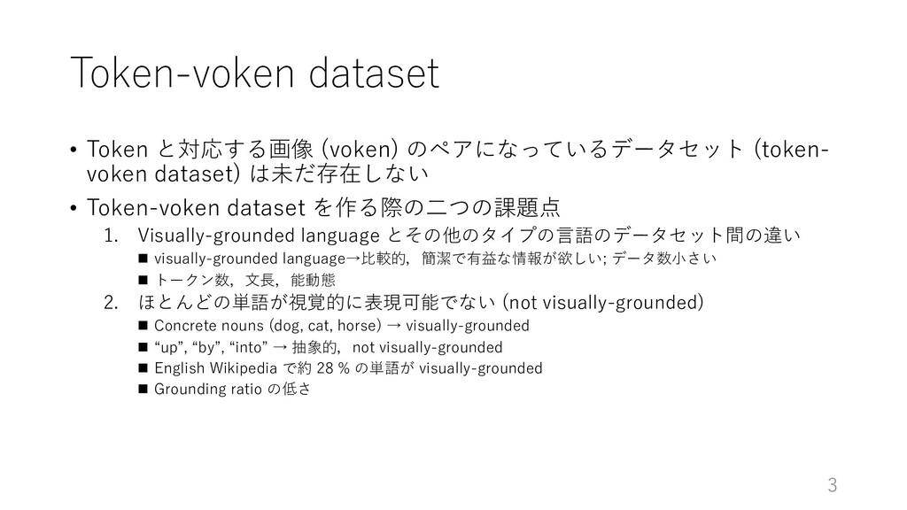 Token-voken dataset • Token と対応する画像 (voken) のペア...