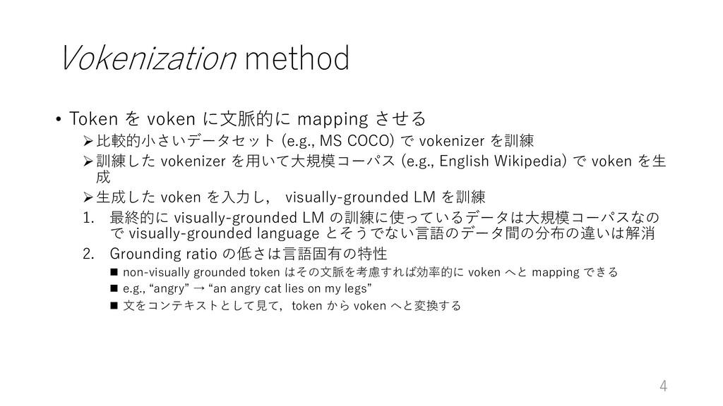 Vokenization method • Token を voken に⽂脈的に mappi...