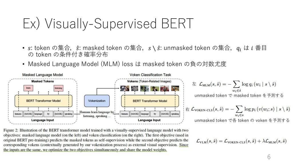 Ex) Visually-Supervised BERT • 𝑠: token の集合, ̂ ...
