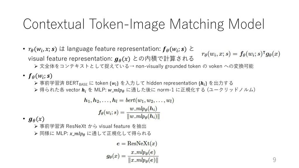 Contextual Token-Image Matching Model • 𝑟&(𝑤!, ...
