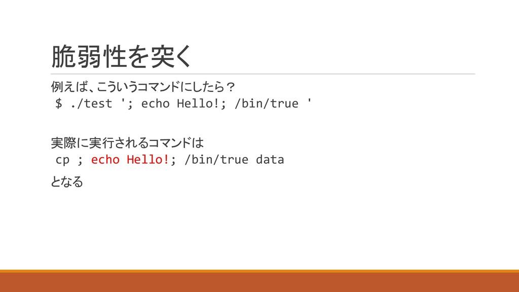 脆弱性を突く 例えば、こういうコマンドにしたら? $ ./test '; echo Hello...