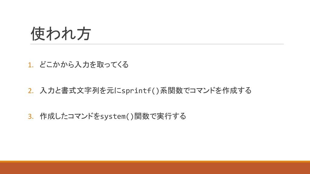 使われ方 1. どこかから入力を取ってくる 2. 入力と書式文字列を元にsprintf()系関...