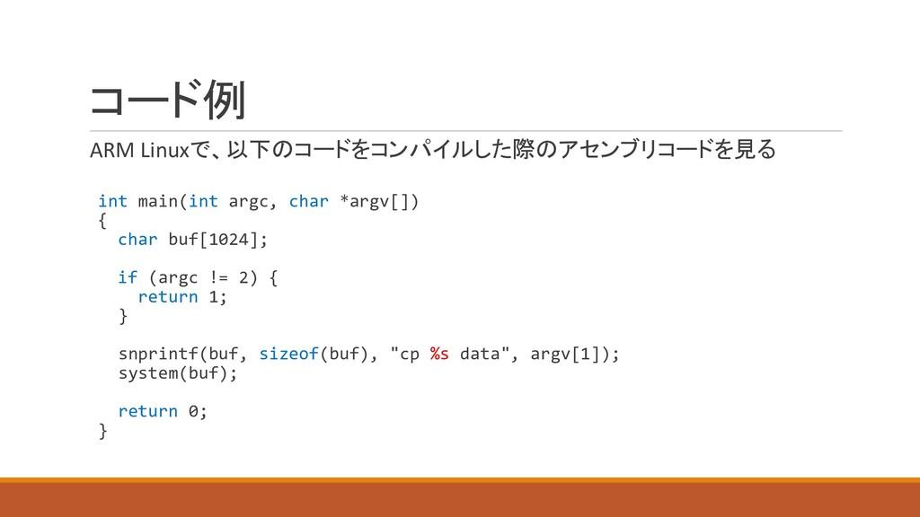 コード例 ARM Linuxで、以下のコードをコンパイルした際のアセンブリコードを見る int...