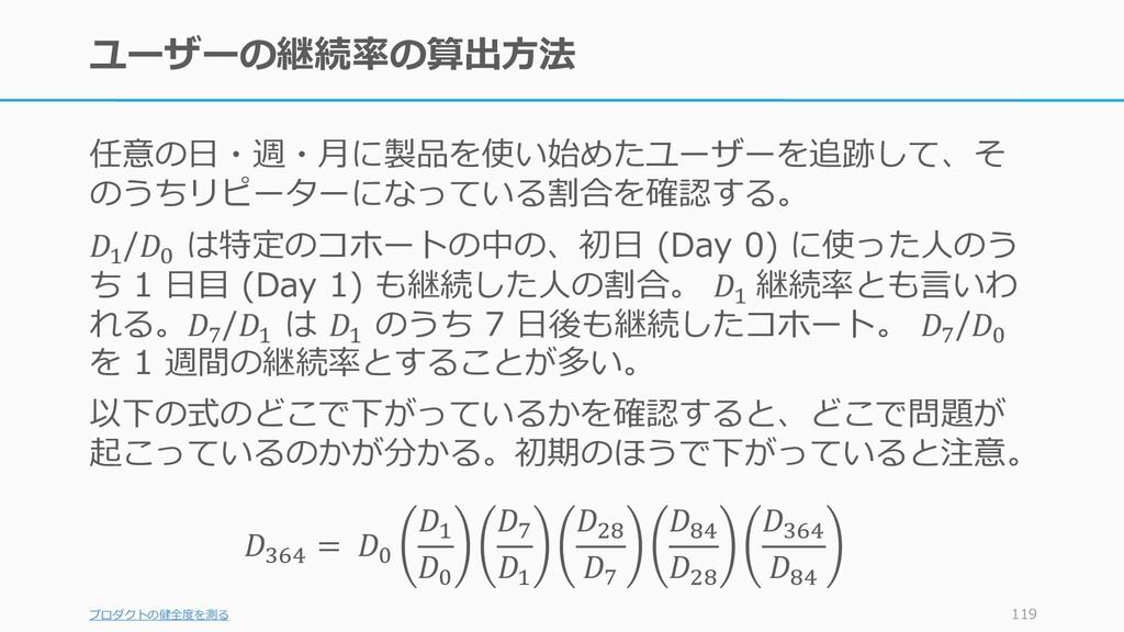 ユーザーの継続率の算出方法 任意の日・週・月に製品を使い始めたユーザーを追跡して、そ のうちリ...