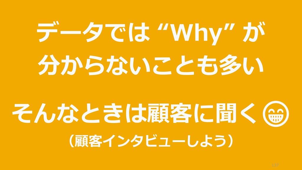 """137 データでは """"Why"""" が 分からないことも多い そんなときは顧客に聞く😁 (顧客イン..."""